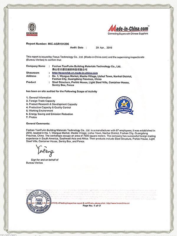 天谱安-BV认证