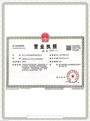 天谱安-营业执照
