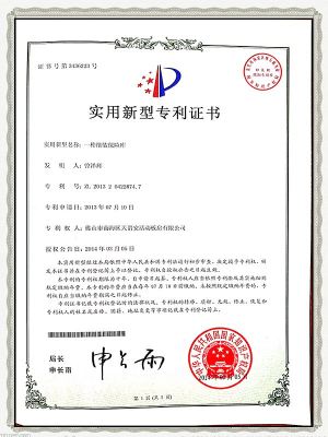 组装保险库实用新型专利证书