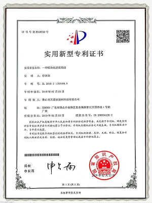 模块化建筑箱房实用新型专利证书