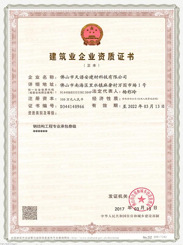 天谱安-建筑业企业资质证书