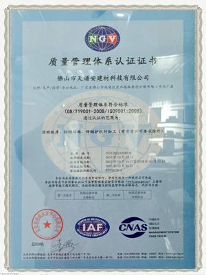 天谱安-ISO证书