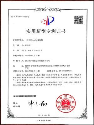 可组合式的集装箱实用新型专利证书
