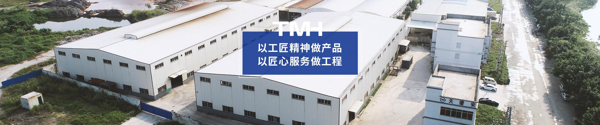 天谱安-钢结构工程设计、加工、施工一体化综合服务商