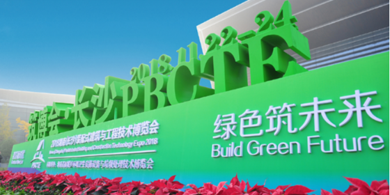2019中国(长沙)装配式建筑与工程技术博览会