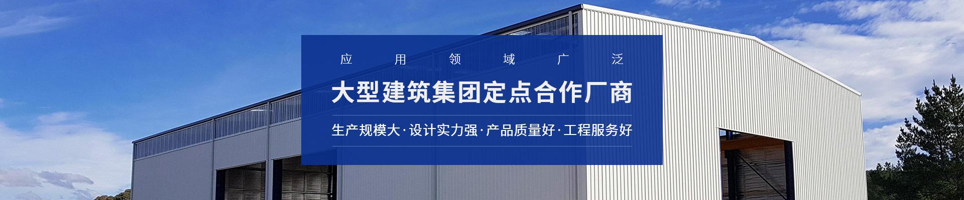 天谱安钢结构工程-应用领域广泛,大型建筑集团定点合作厂商