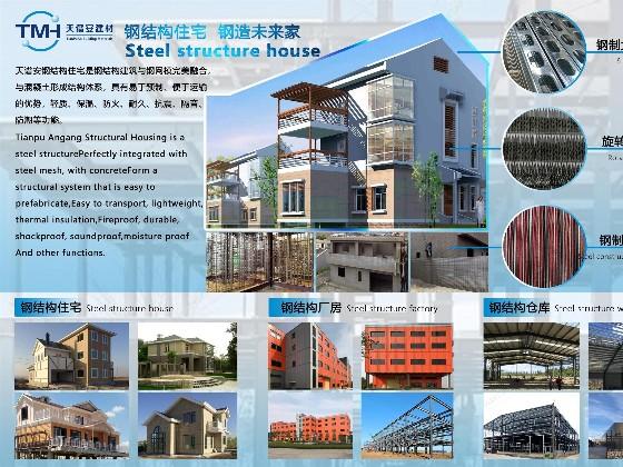 天谱安钢结构住宅